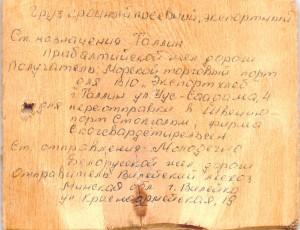 Etikett till säck i import av 8 t vitryskt granfrö